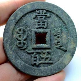 老铜钱古钱币收藏 古玩古董 铜钱铜币 咸丰重宝当 五百宝泉局,