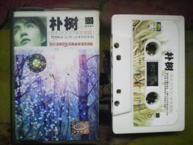 【朴树】【我去2000年珍藏版】【磁带】