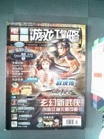 电脑乐园游戏攻略  2007.06 no.98