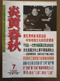 炎黄春秋1998.7