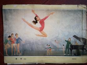 彩版美术插页,张延龄油画《春晖(女子体操)》,(单张)