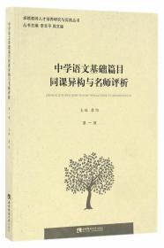 中学语文基础篇目同课异构与名师评析 唐旭 西南师范大9787562181873