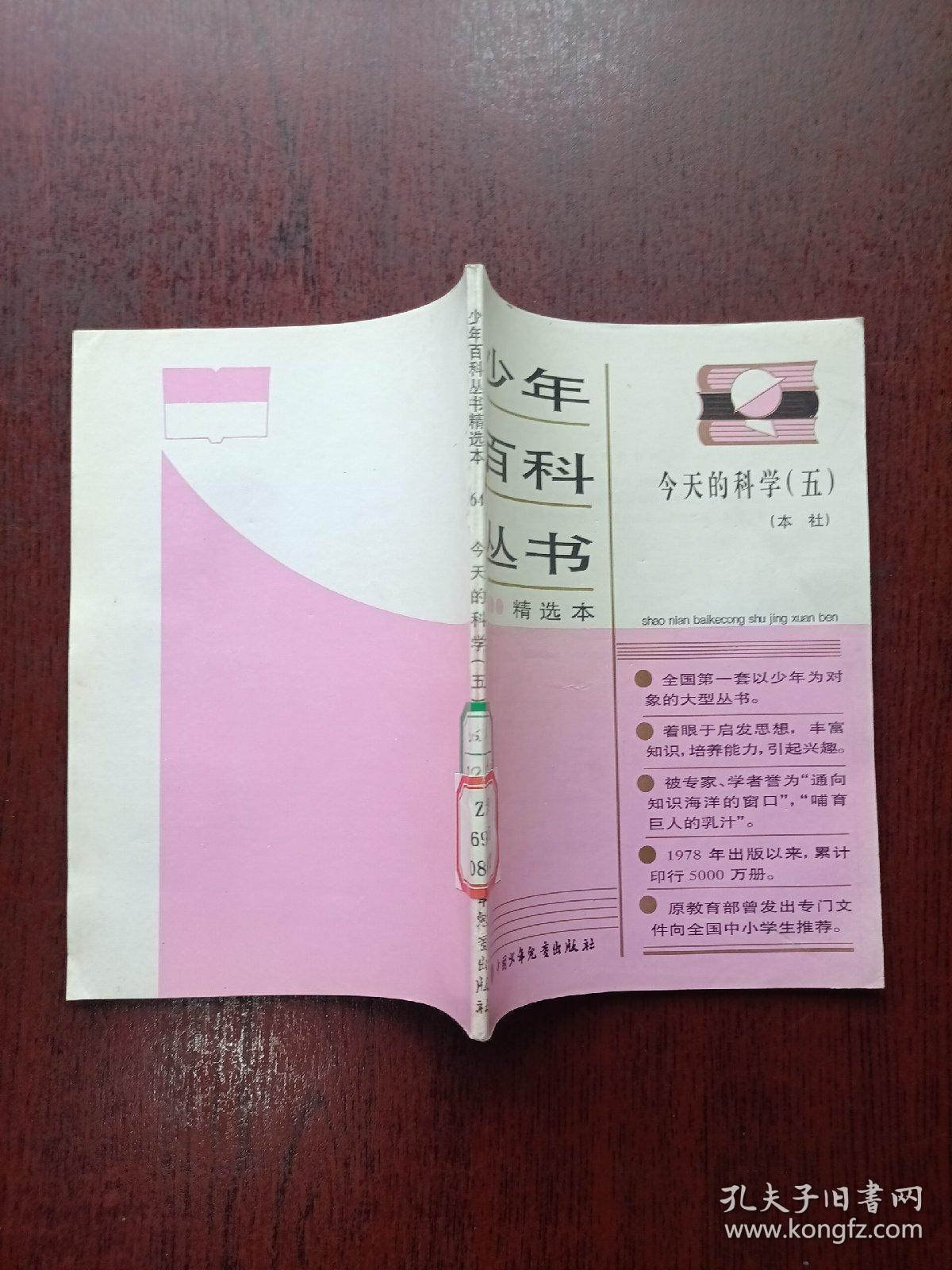 少年百科丛书精选本 今天的科学(五)