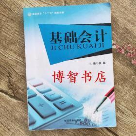 基础会计 本社 中国商业出版社 9787504490704