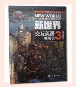 新世界交互英语视听说3学生用书李成坚清华大学出版社9787302462972