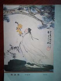 彩版美术插页,刘旦宅国画《陶渊明》,白帝城,李时珍陵园,天鹅(单张)