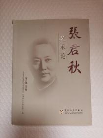 张君秋艺术论