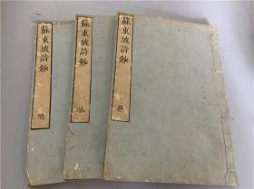 和刻本《苏东坡诗钞》存3册(缺首册),天头有不少墨注,工整漂亮,古代日本人难得写得一手好汉字,日本文化年间出版。