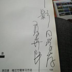 梅兰竹菊技法画例(高卉民签赠 保真)