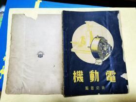 电动机(民国37年版)     黄幼雄 编