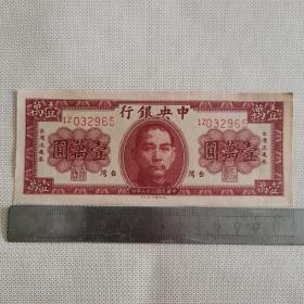 壹万圆 (台湾) 中央银行