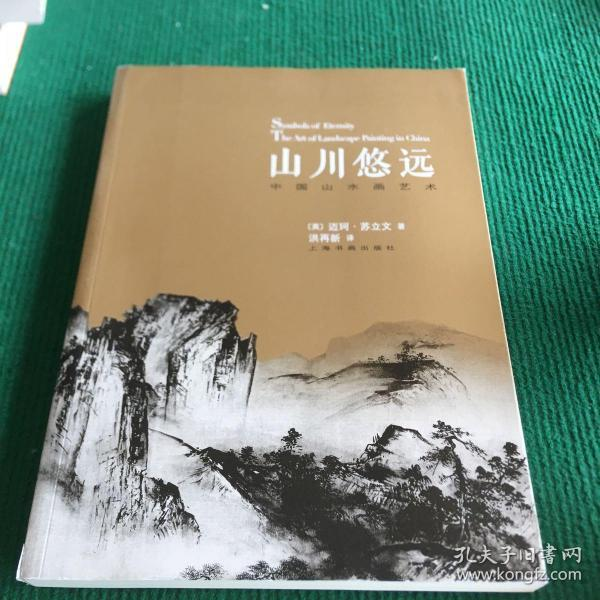 山川悠远:中国山水画艺术