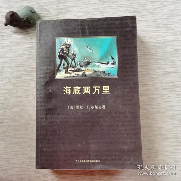 中小学生必读丛书:海底两万里