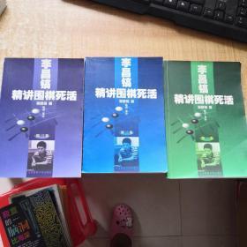 李昌镐精讲围棋死活:第一卷;第二卷;第三卷(三本合售)