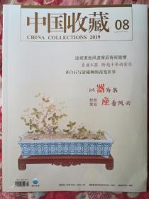 中国收藏2019.8