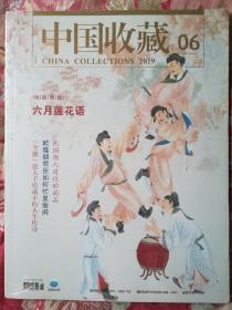 中国收藏2019.6