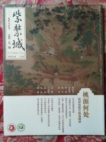 紫禁城2019.6(总第二九三期)