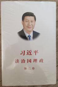习近平谈治国理政 第二卷(精装)