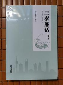 三秦廉话(全二册,全新未拆封)