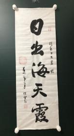 日本回流字画 软片   3965 性空法师书法