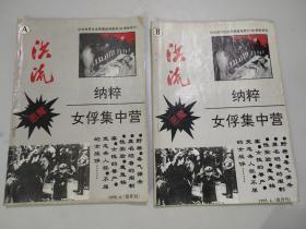血腥祭坛(AB卷)(2册全):纳粹女俘集中营兽行实录