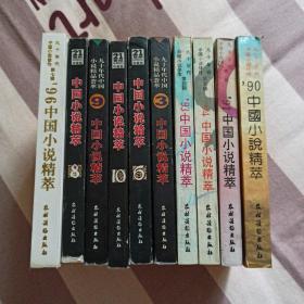 九十年代中国小说精品荟萃1990-1999(全十册)