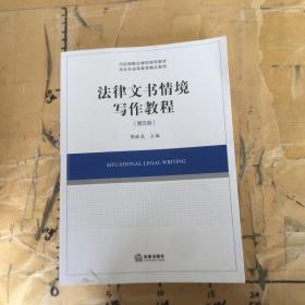 法律文书情境写作教程