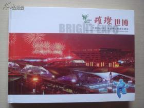 璀璨世博:中国2010年上海世博会邮票珍藏册