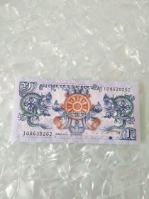 不丹纸币1张