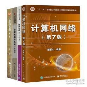 计算机组成原理 第2版+计算机网络第7版+计算机操作系统第4版+数据结构    【四本】