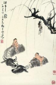 艺术微喷 李可染(1907-1989) 浴牛 60-40厘米