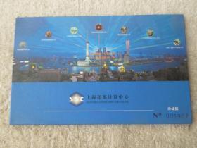上海超级计算中心 珍藏版 邮资明信片(60分) 1套8张