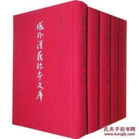 域外汉籍珍本文库(第1辑):史部(第1-5册)