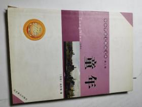 中小学语文精品文库 第二辑 童年