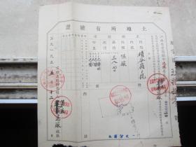 50年代景德镇土地证26*26厘米(背贴税票)