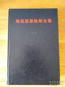 马克思恩格斯全集 24卷 黑脊黑面