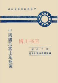 【复印件】中国国民党土地政策