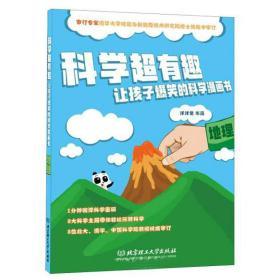 地理 科学超有趣让孩子爆笑的科学漫画书