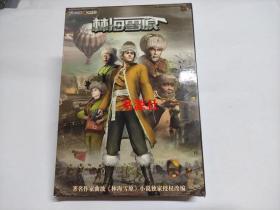 【游戏光盘】林海雪原(3张光盘+使用手册+回函卡)【包中通快递】