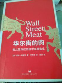 华尔街的肉一一我从股市绞肉机中死里逃生