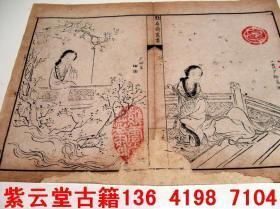 【清】中国最早的画报【点石斋画报】【#5052】