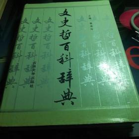 《文史哲百科辞典》