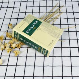 古代汉语词典第2版 缩印版 现代汉语古汉语词典字辞典 商务印书馆 中学生语文教辅教材工具书字典可搭现代汉语词典