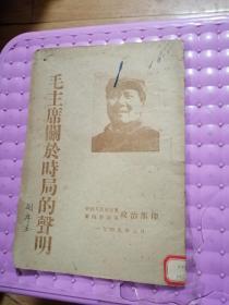 毛主席关於时局的声明 毛相版,少见版本 私藏,有两页划线