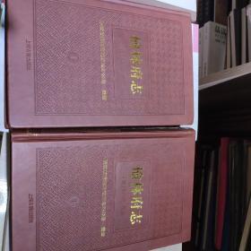榆林府志(全2册)