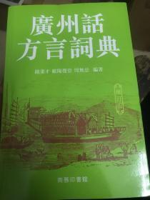 广州话方言词典 增订版