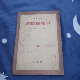 干部必读:共产党宣言(正版品好)有签字
