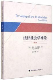 法律社会学导论(第二版)