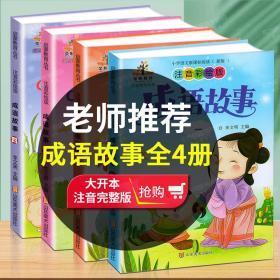 全4册写给儿童的中华成语故事大全注音版中国幼儿早教绘本小学生版一二三年级必读正版精选少儿古代经典趣味历史文学宝宝彩绘成语