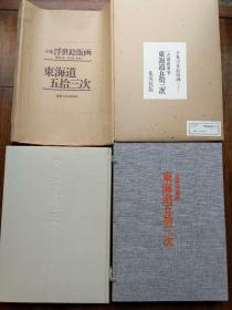 全集浮世绘版画别卷1 歌川广重 东海道五十三次 保永堂版全55图 和纸印刷 15色微喷复制 日本浮世绘风景杰作